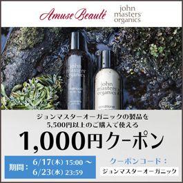 ジョンマスターオーガニックの製品を5,500円以上の購入で使える1,000円クーポンキャンペーン