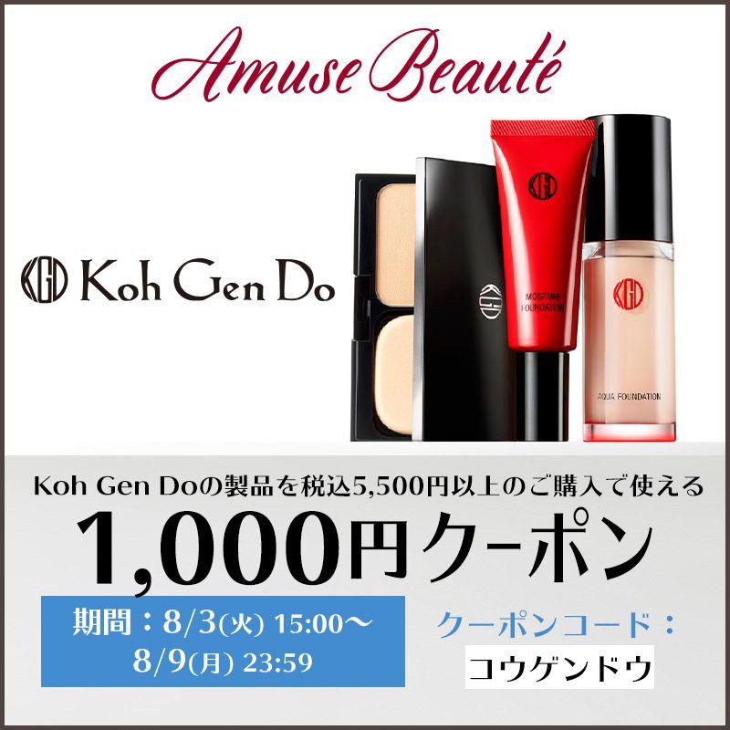 Koh Gen Doの製品を5,500円以上の購入で使える1,000円クーポン