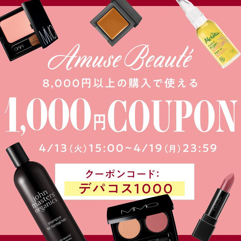 Amuse Beautéブランドの商品を8,000円以上の購入で使える1,000円OFFクーポン