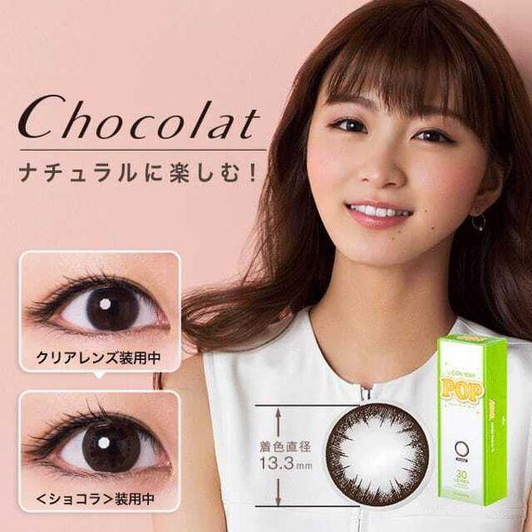 自然に瞳を大きく見せる『エルコンワンデー ポップ ショコラ』のご紹介に関する画像1