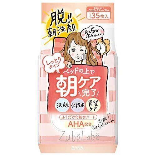 洗顔保湿角質ケアも!ズボラボ『朝用ふき取り化粧水シート』の使用感をレポ!に関する画像1