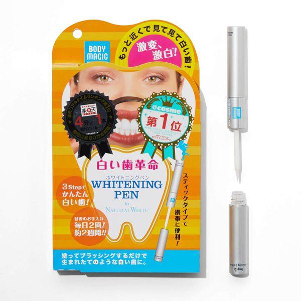 手軽にホワイトニングできると話題!?ボディマジック ホワイトニングペンに関する画像1