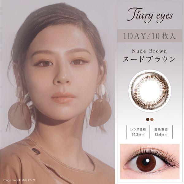 やさしいカラーリングで使いやすい! Tiary eyes(ティアリーアイズ)『ティアリーアイズ 1日使い捨て ヌードブラウン』をレポに関する画像1