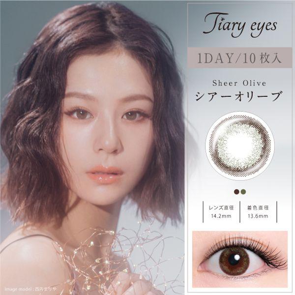 瞳に溶け込む自然なニュアンスのTiary eyes(ティアリーアイズ)『ティアリーアイズ シアーオリーブ』をご紹介に関する画像1