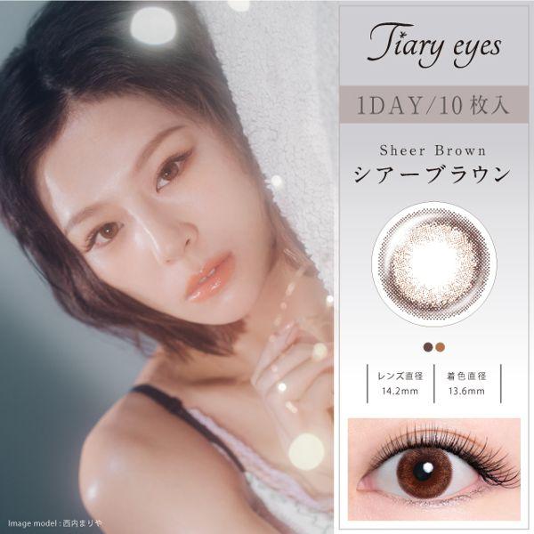 ナチュラルに華やかな瞳を演出! Tiary eyes(ティアリーアイズ)『ティアリーアイズ シアーブラウン』をレポに関する画像1