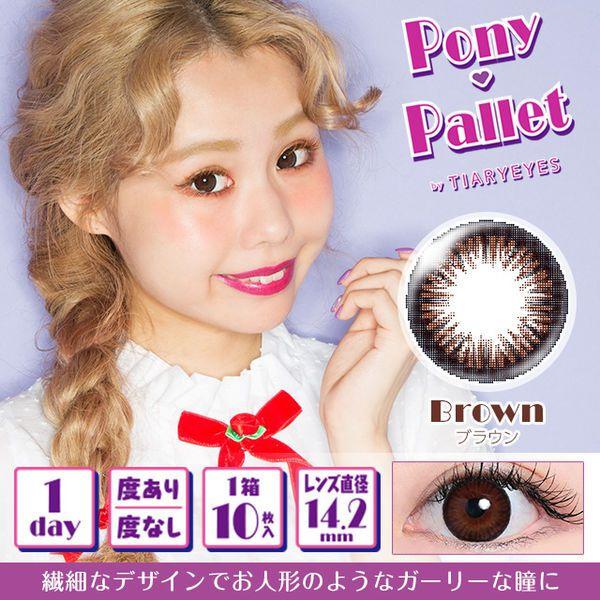 人形のような瞳になれる! Pony Pallet(ポニーパレット)『ポニーパレット ワンデー ブラウン』をレポに関する画像1