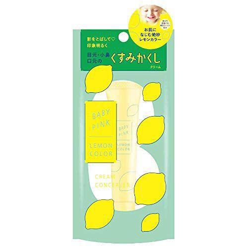 かわいいレモンカラーで肌色を明るく♡ベビーピンク『ベビーピンク Lクリーム』をご紹介に関する画像1