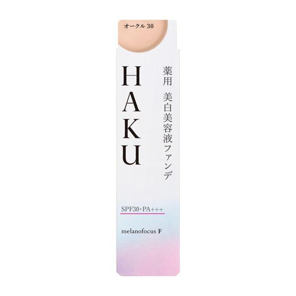 美白ケアをサポートしてくれるHAKU(ハク)『薬用 美白美容液ファンデ オークル30』をご紹介に関する画像1