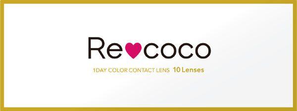 オリーブの隠しカラーで輝くフチ盛りブラウンのRe coco(リココ)『リココ ワンデー ルーセントリーフ』をレポ!に関する画像4