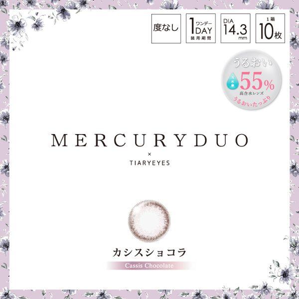 MERCURYDUO(マーキュリーデュオ)『ワンデー 10枚/箱 (度なし) カシスショコラ』の使用感をレポ!に関する画像1