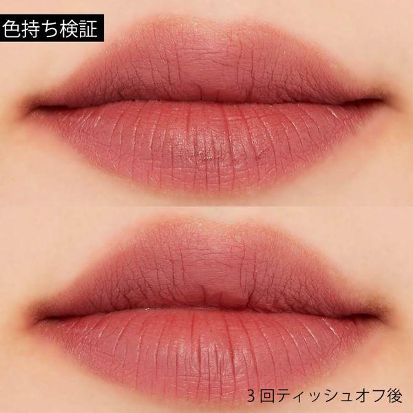 ミステリアスに色づく唇 I'M MEME(アイムミミ)のミステリーブラーティントをご紹介に関する画像14