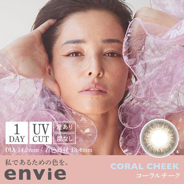 ほんのりピンクが縁取り落ち着いた瞳を演出できるenvie(アンヴィ)『アンヴィ ワンデー コーラルチーク』をご紹介に関する画像1