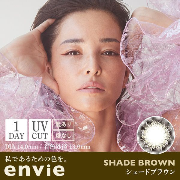 envie(アンヴィ)『アンヴィ ワンデー 10枚/箱 (度なし) シェードブラウン』をご紹介に関する画像1
