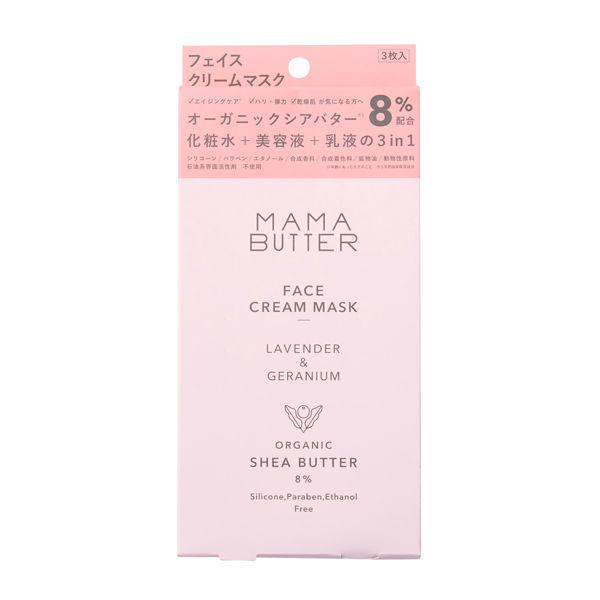 MAMA BUTTER (ママバター)『フェイスクリームマスク ラベンダー&ゼラニウムの香り』の使用感をレポ!に関する画像4