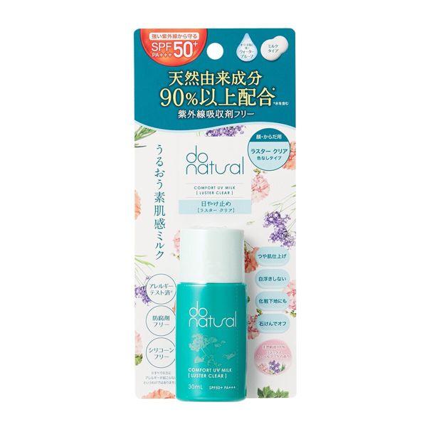do natural(ドゥーナチュラル)『コンフォート UV ミルク ラスター クリア』の使用感をレポ!に関する画像4