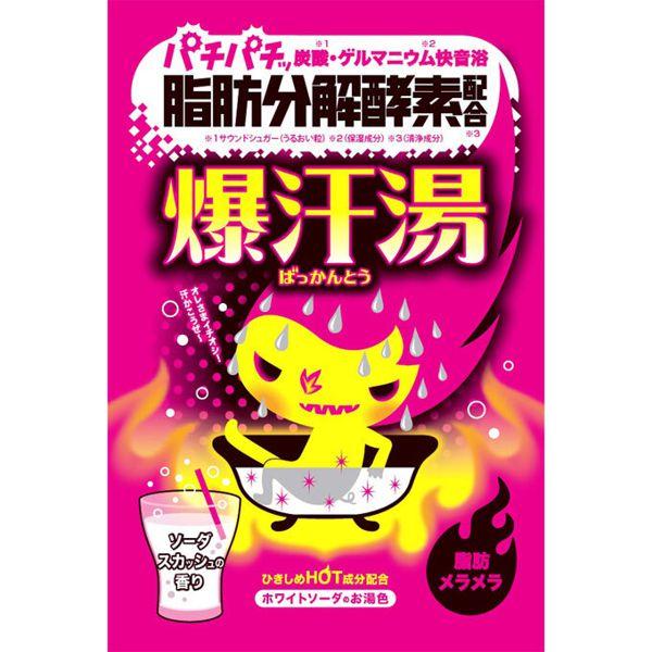 爆汗湯『ソーダスカッシュの香り』の使用感をレポに関する画像1