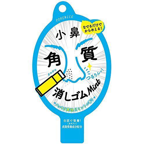 PORENICE(ポアナイス)『小鼻角質消しゴム ミントの香り』の使用感をレポ!に関する画像1