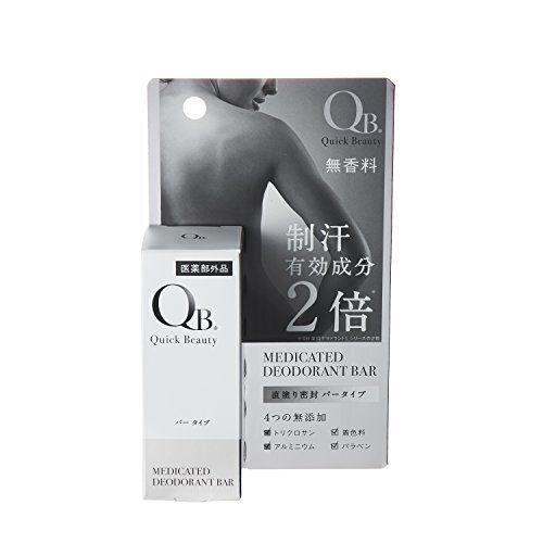 直塗り密封バータイプのQuick Beauty(クイックビューティー)『QB薬用デオドラントバー』の使用感をレポに関する画像1