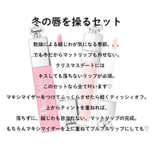 ディオール 【X'mas特別SET】Dior アディクトリップ マキシマイザー 001 ×アディクトリップティント 881 の画像 1