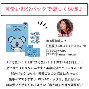 メディヒール MEDIHEAL x BT21 フェイスポイントマスク KOYA 20ml×4枚 の画像 1