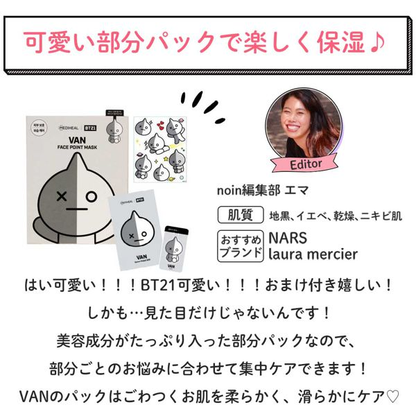 メディヒールのMEDIHEAL x BT21 フェイスポイントマスク VAN 20ml×4枚に関する画像2