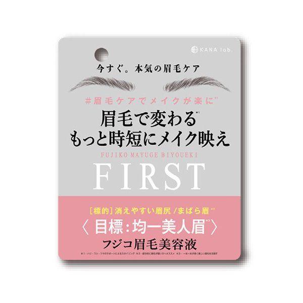 フジコのフジコ 眉毛美容液FIRST 6mlに関する画像2