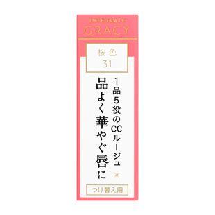 インテグレート グレイシィ エレガンスCCルージュ 31 桜色 【つけ替え用】 4g の画像 1