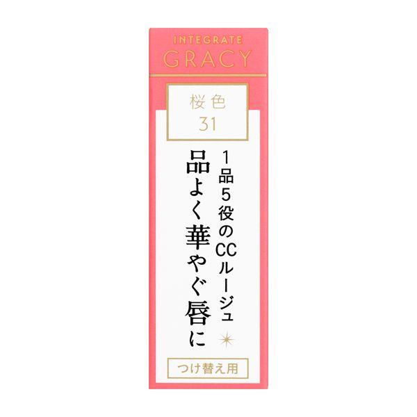 グレイシィのエレガンスCCルージュ 31 桜色 【つけ替え用】 4gに関する画像2