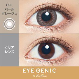 アイジェニック EYEGENIC(アイジェニック) by evercolor 1ヶ月 2枚/箱 (度なし) H01 パールグレージュ の画像 2