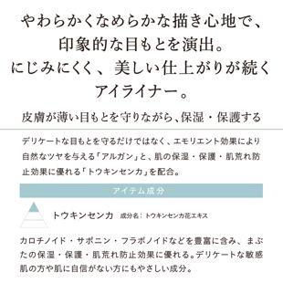 ナチュラグラッセ アイライナーペンシル 01 ブラック 【レフィル】 0.14g の画像 2