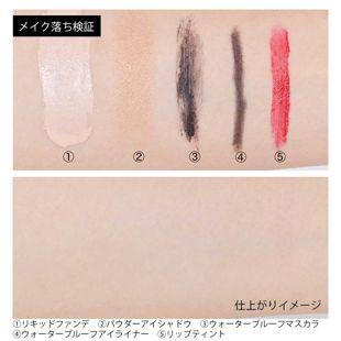 米一途 洗う米ぬかクレンジングバーム 110g の画像 3