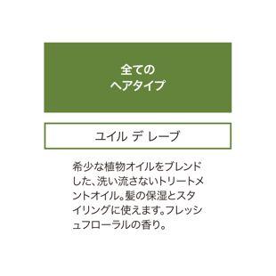 ラザルティーグ ユイル デ レーブリミテッド BOX 数量限定・日本限定 50ml+10ml×2 の画像 2
