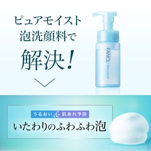 ファンケル ピュアモイスト 泡洗顔料 150ml の画像 2