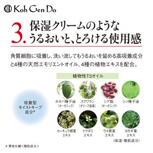 江原道 オリエンタルプランツ モイストクレンジングクリーム 120g の画像 1