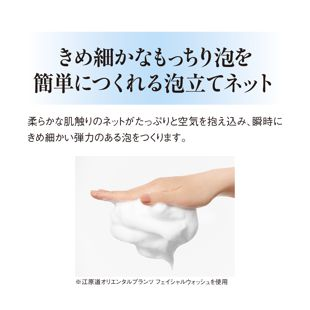 江原道 洗顔用泡立てネット の画像 1