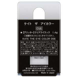ケイト ザ アイカラー 056 【グリッター】クリアライラック 1.4g の画像 3