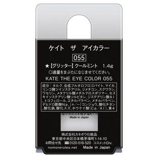 ケイト ザ アイカラー 055 【グリッター】クールミント 1.4g の画像 3