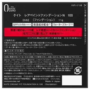 ケイト レアペイントファンデーションN 100 白色 11g SPF41 PA++++ の画像 3
