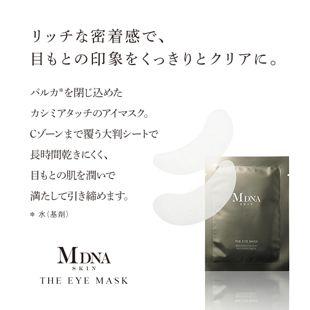 MDNA SKIN ザ アイマスク 4包 の画像 1