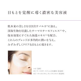 MDNA SKIN ザ アイマスク 4包 の画像 3