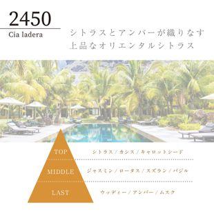 SE:CRUNO オーデコロン 2450 シア・ラデラ 30ml の画像 3