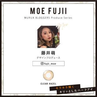 MURUA MURUA 1day Contact Lens ブロガープロデュースシリーズ 10枚/箱 (度なし) クリアヘーゼル の画像 3