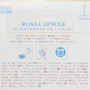 PICKY SKIN ローザ カプセル バイオセルロースフェイスマスク アサイー/アズレン/ローヤルゼリー 3種×1枚セット の画像 1
