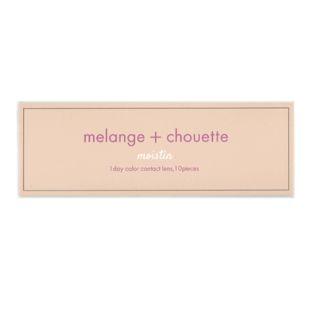 メランジェ メランジェ シュエット モイストイン ワンデー10枚/箱 (度なし) セレニティベージュ の画像 3