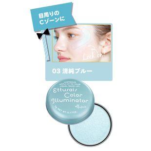 エテュセ カラーイルミネーター 03 清純ブルー 5g の画像 2