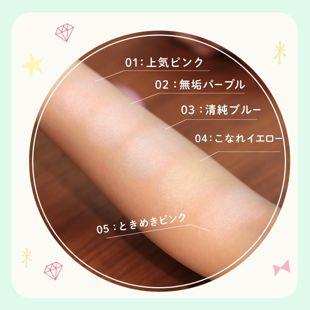 エテュセ カラーイルミネーター 05 ときめきピンク 5g の画像 3
