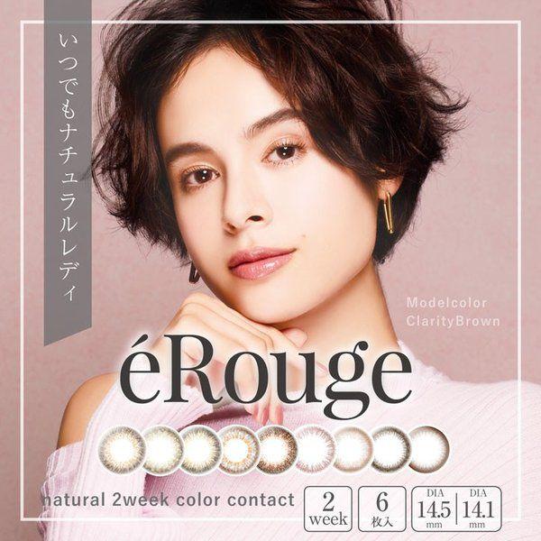 エルージュのカラコン カラーコンタクトレンズ 度あり 度なし 2week 2ウィーク eRouge エルージュ 6枚入 1箱に関する画像1