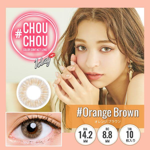 チュチュのCHOUCHOUワンデー 10枚/箱 (度なし) オレンジブラウンに関する画像1