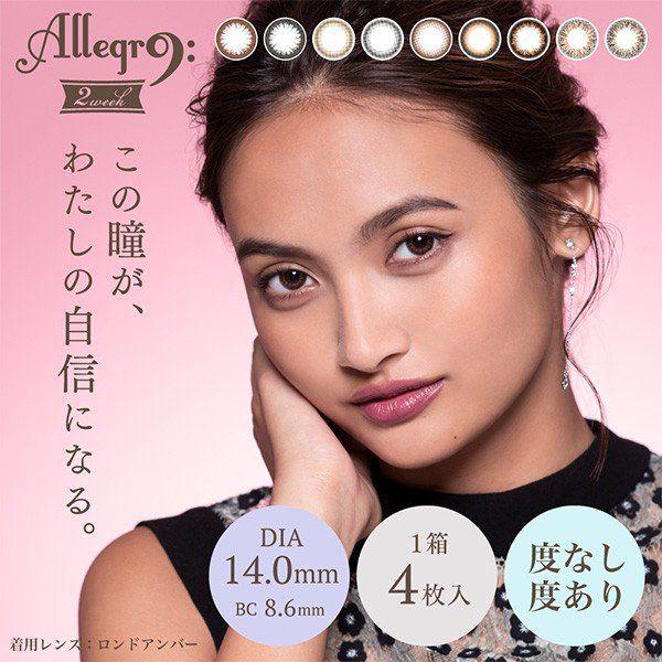 アレグロのアレグロ 2ウィーク Allegro 2week 1箱 メール便 送料無料 1箱4枚入り 新井愛花 カラーコンタクト カラコン 度ありに関する画像1