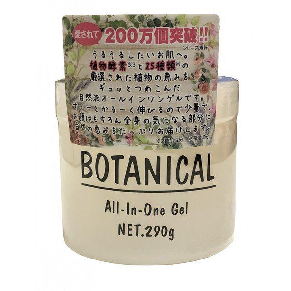 ボタニカルのボタニカル オールインワンゲル 290gに関する画像1